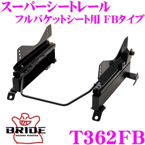 BRIDE ブリッド シートレール T362FBフルバケットシート用 スーパーシートレール FBタイプトヨタ イスト サクシード プロボックス適合 左座席用日本製 保安基準適合モデル