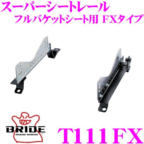 BRIDE ブリッド シートレール T111FXフルバケットシート用 スーパーシートレール FXタイプトヨタ X130 マークX適合 右座席用日本製 競技用固定タイプ