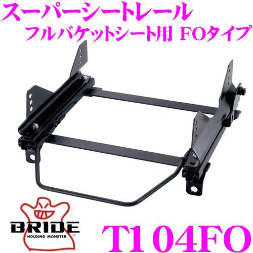 BRIDE ブリッド シートレール T104FO フルバケットシート用 スーパーシートレール FOタイプ トヨタ X120 マークX適合 左座席用 日本製 保安基準適合モデル