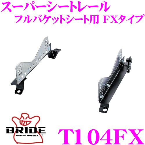 BRIDE ブリッド シートレール T104FX フルバケットシート用 スーパーシートレール FXタイプ トヨタ X120 マークX適合 左座席用 日本製 競技用固定タイプ