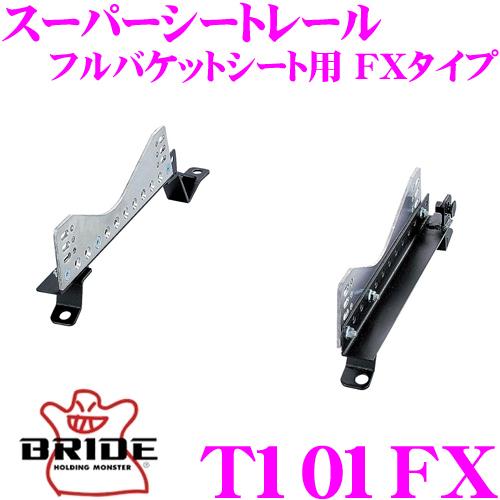 BRIDE ブリッド シートレール T101FXフルバケットシート用 スーパーシートレール FXタイプトヨタ GX110/JZX110 マーク2(ワゴン)/チェイサー等適合 右座席用日本製 競技用固定タイプ