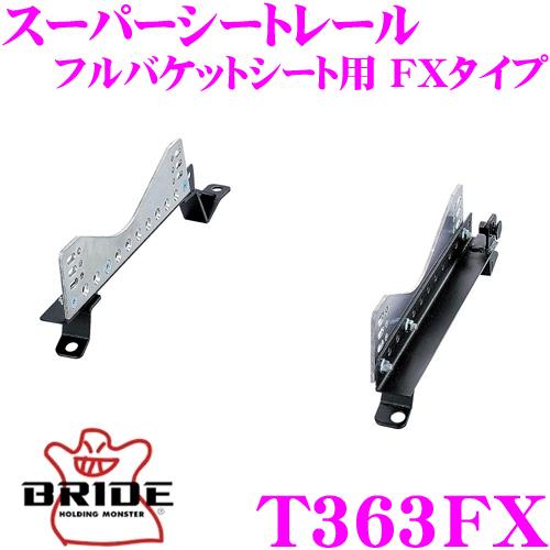 BRIDE ブリッド シートレール T363FX フルバケットシート用 スーパーシートレール FXタイプ トヨタ NCP81 シエンタ適合 右座席用 日本製 競技用固定タイプ