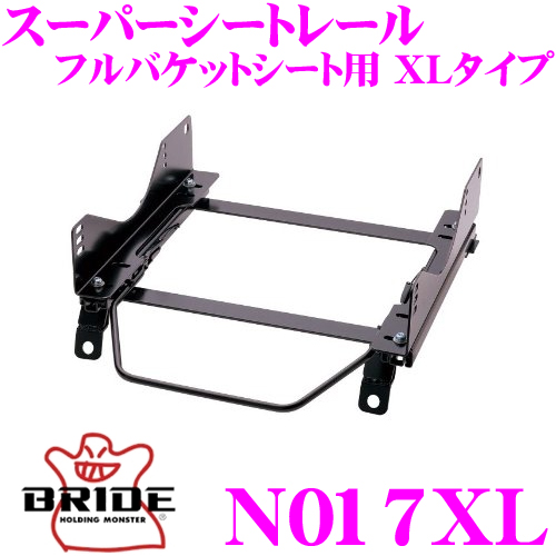 BRIDE ブリッド シートレール N017XLフルバケットシート用 スーパーシートレール XLタイプ日産 NN14/RNN14 パルサー等適合 右座席用日本製 保安基準適合モデルZETAIII type-XL専用シートレール