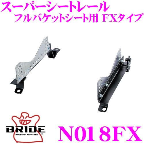 BRIDE ブリッド シートレール N018FXフルバケットシート用 スーパーシートレール FXタイプ日産 NN14/RNN14 パルサー等適合 左座席用日本製 競技用固定タイプ