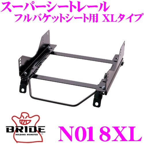 BRIDE ブリッド シートレール N018XLフルバケットシート用 スーパーシートレール XLタイプ日産 NN14/RNN14 パルサー等適合 左座席用日本製 保安基準適合モデルZETAIII type-XL専用シートレール