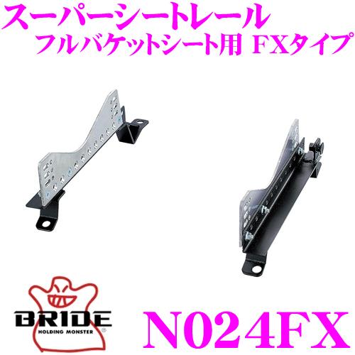 BRIDE ブリッド シートレール N024FXフルバケットシート用 スーパーシートレール FXタイプ 日産 B15 サニー/WFY11 ウイングロード適合 左座席用 日本製 競技用固定タイプ