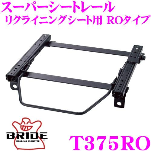 BRIDE ブリッド シートレール T375RO リクライニングシート用 スーパーシートレール ROタイプ トヨタ NHP170G シエンタ適合 右座席用 日本製 保安基準適合モデル