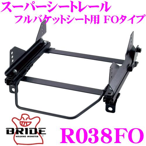 BRIDE ブリッド シートレール R038FO フルバケットシート用 スーパーシートレール FOタイプ マツダ SA22C RX-7適合 左座席用 日本製 保安基準適合モデル