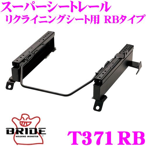 BRIDE ブリッド シートレール T371RBリクライニングシート用 スーパーシートレール RBタイプトヨタ NCP30 NCP31 NCP35 bB適合 右座席用日本製 保安基準適合モデル