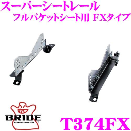 BRIDE ブリッド シートレール T374FXフルバケットシート用 スーパーシートレール FXタイプトヨタ QNC20 bB適合 左座席用日本製 競技用固定タイプ