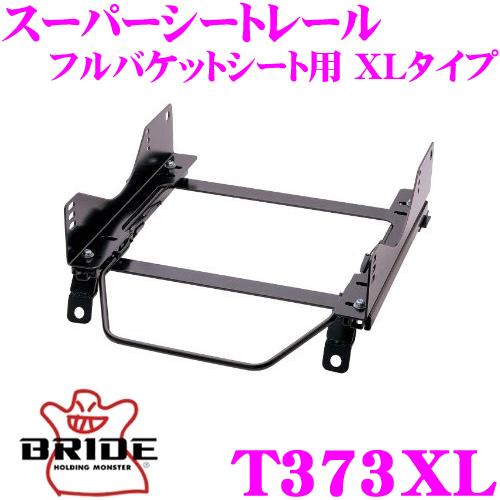 BRIDE ブリッド シートレール T373XLフルバケットシート用 スーパーシートレール XLタイプトヨタ QNC20 bB適合 右座席用日本製 保安基準適合モデルZETAIII type-XL専用シートレール