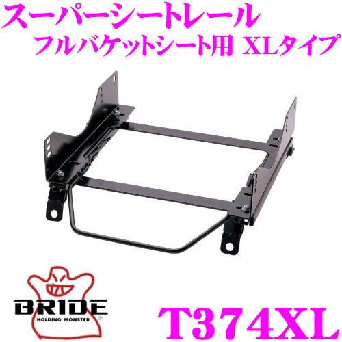 BRIDE ブリッド シートレール T374XLフルバケットシート用 スーパーシートレール XLタイプトヨタ QNC20 bB適合 左座席用日本製 保安基準適合モデルZETAIII type-XL専用シートレール