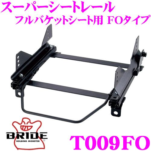 BRIDE ブリッド シートレール T009FOフルバケットシート用 スーパーシートレール FOタイプトヨタ 80系 スターレット適合 右座席用日本製 保安基準適合モデル