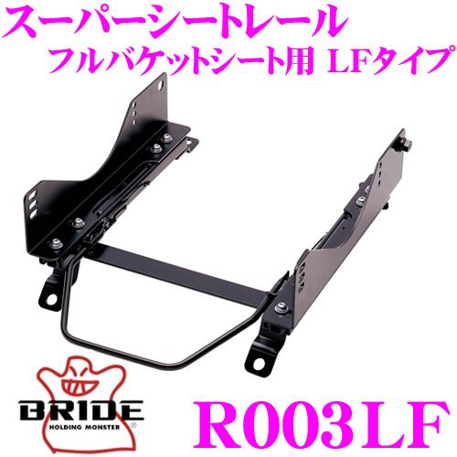 BRIDE ブリッド シートレール R003LFフルバケットシート用 スーパーシートレール LFタイプマツダ NCEC ロードスター適合 右座席用日本製 保安基準適合モデル