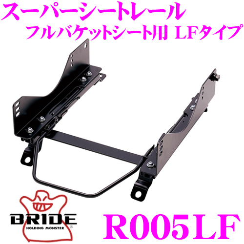 BRIDE ブリッド シートレール R005LFフルバケットシート用 スーパーシートレール LFタイプマツダ ND5RC ロードスター適合 右座席用日本製 保安基準適合モデル