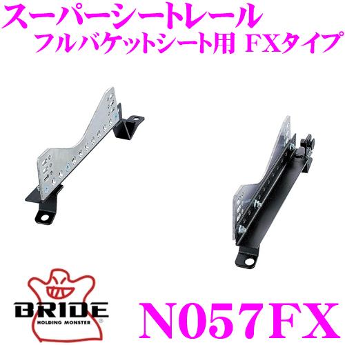 BRIDE ブリッド シートレール N057FXフルバケットシート用 スーパーシートレール FXタイプ ニッサン 510 ブルーバード適合 右座席用 日本製 競技用固定タイプ