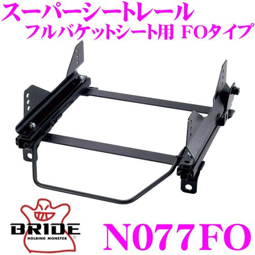 BRIDE ブリッド シートレール N077FOフルバケットシート用 スーパーシートレール FOタイプ日産 PW10 アベニールサリュー適合 右座席用日本製 保安基準適合モデル