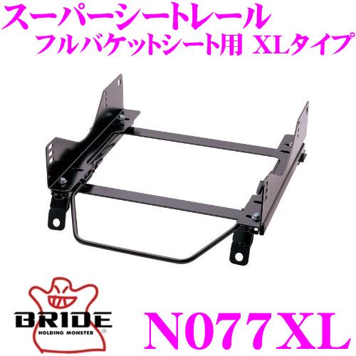 BRIDE ブリッド シートレール N077XLフルバケットシート用 スーパーシートレール XLタイプ日産 PW10 アベニールサリュー適合 右座席用日本製 保安基準適合モデルZETAIII type-XL専用シートレール