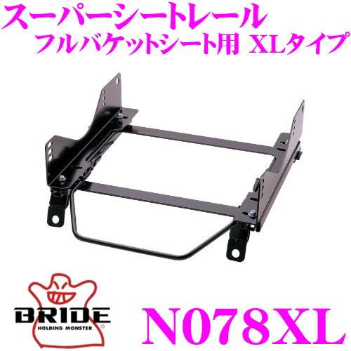 BRIDE ブリッド シートレール N078XLフルバケットシート用 スーパーシートレール XLタイプ日産 PW10 アベニールサリュー適合 左座席用日本製 保安基準適合モデルZETAIII type-XL専用シートレール