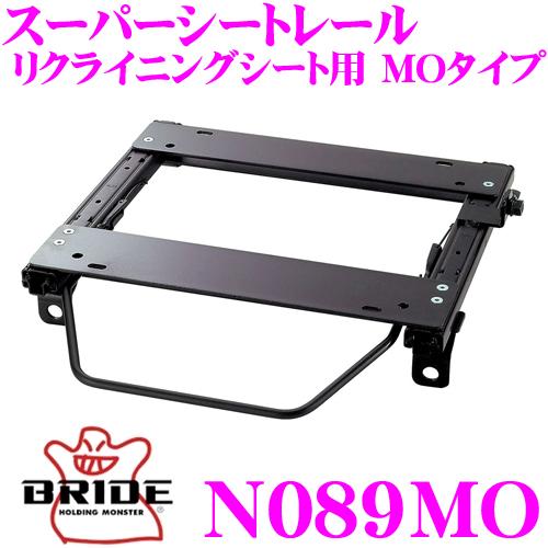 BRIDE ブリッド シートレール N089MOリクライニングシート用 スーパーシートレール MOタイプ ニッサン HP11 プリメーラ等適合 右座席用 日本製 保安基準適合モデル