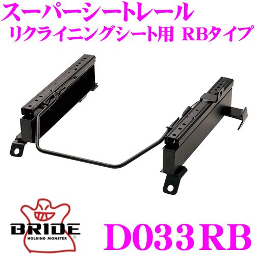 BRIDE ブリッド D033RB シートレール リクライニングシート用 スーパーシートレール RBタイプ ダイハツ L150S/L175S ムーヴ適合 右座席用 日本製 保安基準適合モデル
