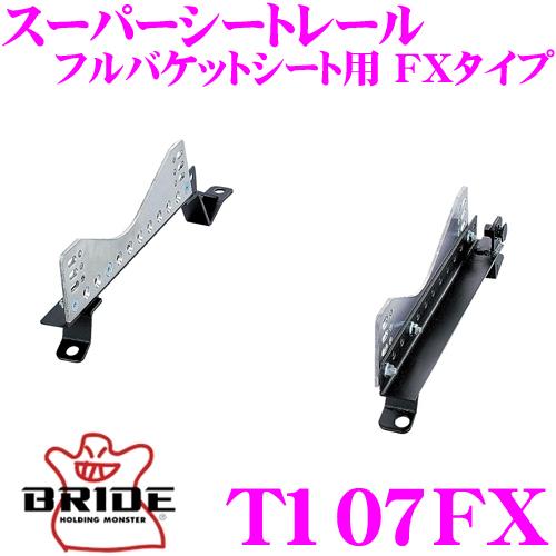 BRIDE ブリッド シートレール T107FXフルバケットシート用 スーパーシートレール FXタイプトヨタ GZ2系/MZ2系/JZ70/GA70/JZA70 ソアラ/スープラ適合 右座席用日本製 競技用固定タイプ