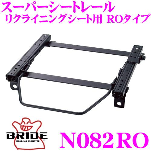 BRIDE ブリッド シートレール N082ROリクライニングシート用 スーパーシートレール ROタイプ日産 PW11 アベニール適合 左座席用日本製 保安基準適合モデル