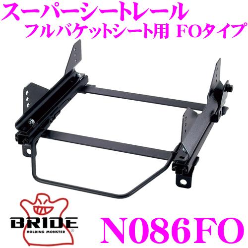 BRIDE ブリッド シートレール N086FOフルバケットシート用 スーパーシートレール FOタイプ ニッサン HP10 プリメーラ適合 左座席用 日本製 保安基準適合モデル