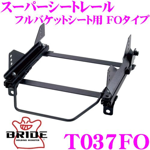 BRIDE ブリッド シートレール T037FO フルバケットシート用 スーパーシートレール FOタイプ トヨタ 100系 110系 カローラ スプリンタートレノ適合 右座席用 日本製 保安基準適合モデル