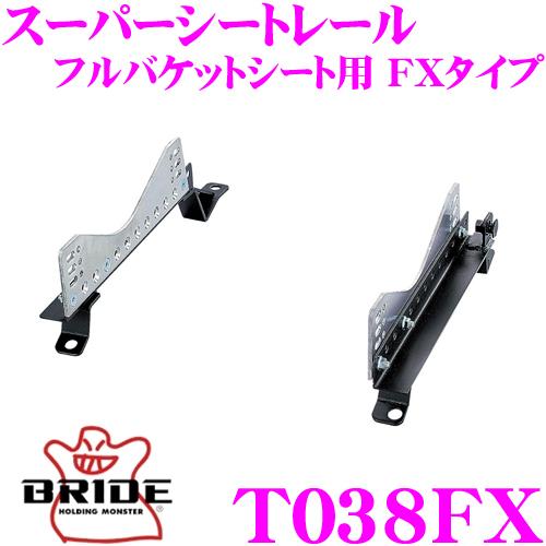 BRIDE ブリッド シートレール T038FXフルバケットシート用 スーパーシートレール FXタイプトヨタ 100系 110系 カローラ スプリンタートレノ適合 左座席用日本製 競技用固定タイプ