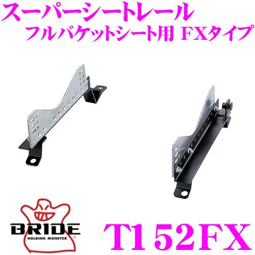 BRIDE ブリッド シートレール T152FX フルバケットシート用 スーパーシートレール FXタイプ トヨタ PZJ77V/BJ70V/GRJ76K/HZJ74K 等 ランドクルーザー70(サスシート無車)適合 左座席用 日本製 競技用固定タイプ