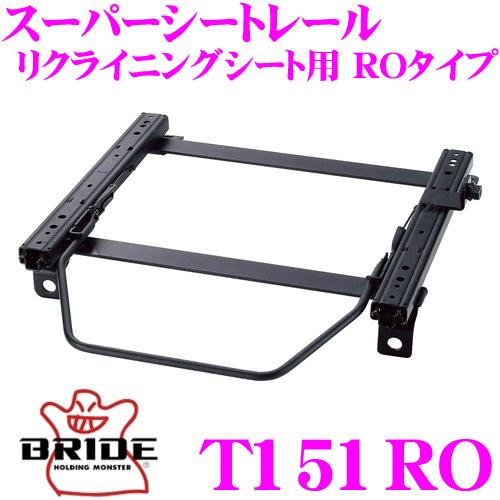 BRIDE ブリッド シートレール T151ROリクライニングシート用 スーパーシートレール ROタイプトヨタ PZJ77V/BJ70V/GRJ76K/HZJ74K 等 ランドクルーザー70(サスシート無車)適合 右座席用日本製 保安基準適合モデル