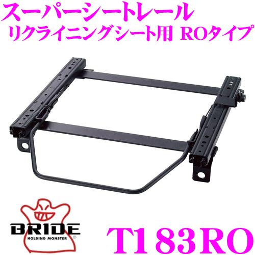 BRIDE ブリッド シートレール T183ROリクライニングシート用 スーパーシートレール ROタイプトヨタ E151系 オーリス/カローラ適合 右座席用日本製 保安基準適合モデル