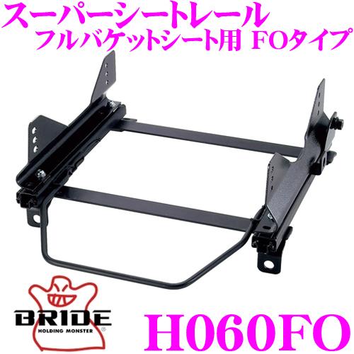 BRIDE ブリッド H060FO シートレール フルバケットシート用 スーパーシートレール FOタイプホンダ EG1/EG2/EJ4 CR-Xデルソル適合 左座席用 日本製 保安基準適合モデル