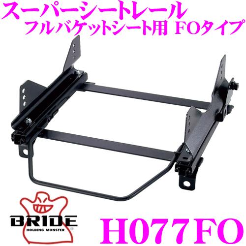 BRIDE ブリッド H077FO シートレール フルバケットシート用 スーパーシートレール FOタイプホンダ DC5 インテグラ適合 右座席用 日本製 保安基準適合モデル