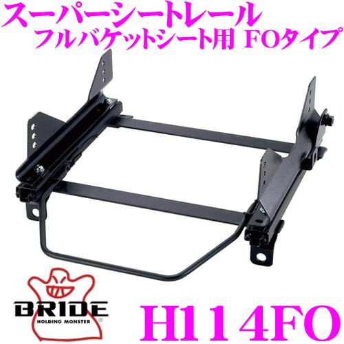 BRIDE ブリッド H114FO シートレール フルバケットシート用 スーパーシートレール FOタイプホンダ NA1/NA2 NSX適合 左座席用 日本製 保安基準適合モデル