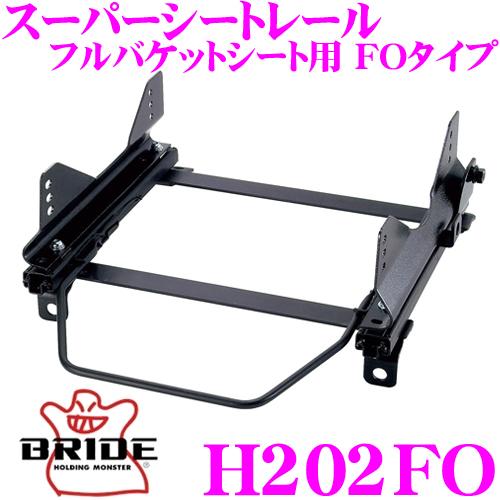 BRIDE ブリッド H202FO シートレール フルバケットシート用 スーパーシートレール FOタイプ ホンダ GD1/GD2/GD3/GD4 フィット適合 左座席用 日本製 保安基準適合モデル