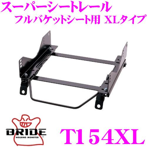 BRIDE ブリッド シートレール T154XLフルバケットシート用 スーパーシートレール XLタイプトヨタ HZJ71/PZJ77V/HZJ70 等 ランドクルーザー70(サスシート付車)適合 左座席用日本製 保安基準適合モデルZETAIII type-XL専用シートレール