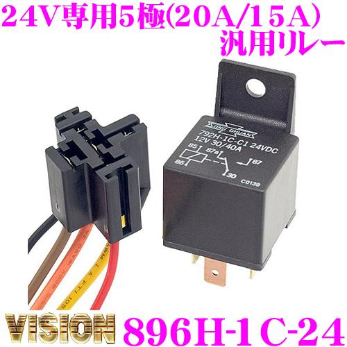 ヴィジョン キラメック 返品交換不可 896H-1C-24 毎週更新 24V専用5極 20A 連結ソケット付タイプ 汎用リレー 15A