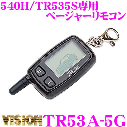 ヴィジョン キラメック TR53A-5G ページャーリモコン 540H/TR535S専用 SCIBORGロゴ付