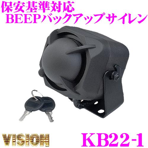 送料無料 ヴィジョン キラメック 正規品 KB22-1 保安基準対応 オプション 新作通販 盗難発生警報装置 BEEPバックアップサイレン