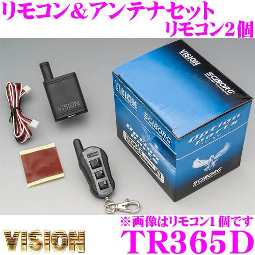ヴィジョン 1460専用 リモコン2個 キラメック TR365D リモコン&アンテナセット キラメック リモコン2個 1460専用 盗難発生警報装置 オプション, タブタブ&景品太郎:d6388955 --- sunward.msk.ru