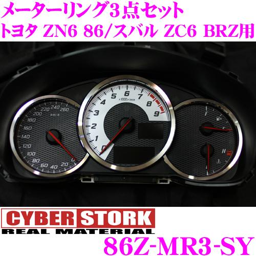 サイバーストーク メタルシリーズ 86Z-MR3-SYトヨタ ZN6 86/スバル ZC6 BRZ 前期用メーターリング3点セット車検対応