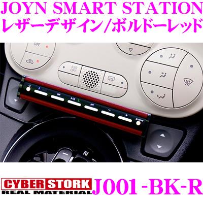 CYBERSTORK サイバーストーク J001-BK-R JOYN SMART STATION レザーデザイン/ボルドーレッド 【Bluetooth接続/AUX入力で簡単車内オーディオ】 【音楽再生/動画再生可能!】