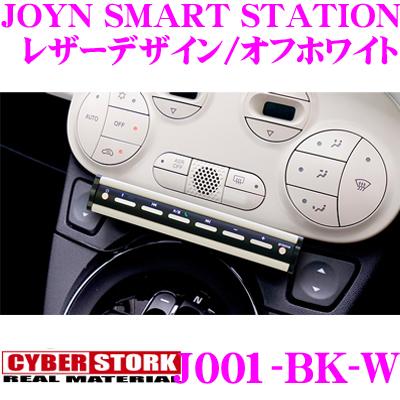 CYBERSTORK サイバーストーク J001-BK-W JOYN SMART STATION レザーデザイン/オフホワイト 【Bluetooth接続/AUX入力で簡単車内オーディオ】 【音楽再生/動画再生可能!】