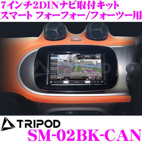 TRIPOD トライポッド SM-02BK-CANスマート フォーフォー/フォーツー用7インチ2DINナビ取付キット ABS成型品パネルカラー:ブラック