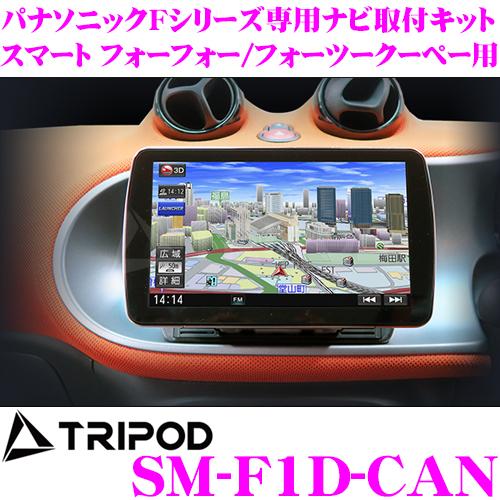 TRIPOD トライポッド SM-F1D-CANスマート フォーフォー/フォーツー用パナソニック Fシリーズ(CN-F1D/F1SD/F1XD)専用ナビ取付キット