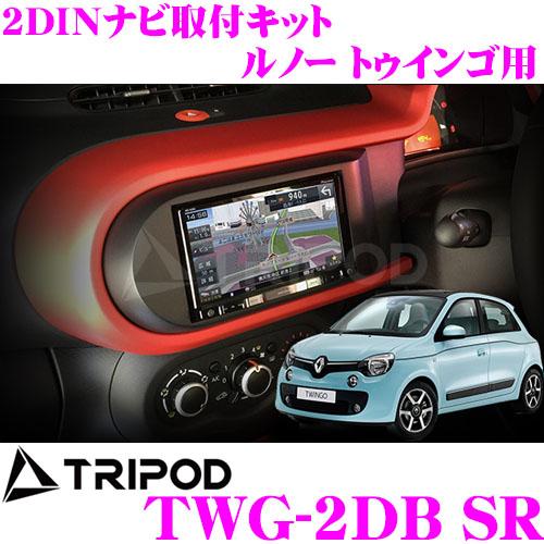 TRIPOD トライポッド TWG-2DB SR ルノー トゥインゴ用 2DINナビ取付キット