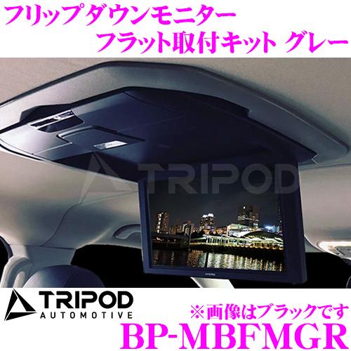 TRIPOD トライポッド BP-MBFMGRアルパイン 12.8インチ用 フリップダウンモニター フラット取付キット グレーメルセデス・ベンツ W447 Vクラス (H27/10~)