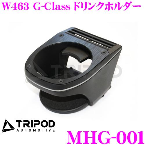 TRIPOD トライポッド MHG-001ドリンクホルダー メルセデス・ベンツ W463 Gクラス 全モデル対応